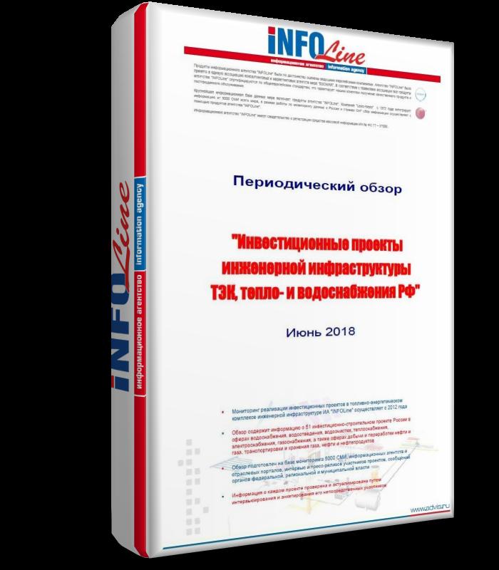 Инвестиционные проекты инженерной инфраструктуры ТЭК, тепло- и водоснабжения РФ: Июнь 2018 года