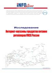 Интернет-магазины продуктов питания ритейлеров FMCG РФ.
