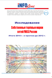 Private labels of FMCG chains in Russia. Results of 2009-2010. Projections till 2012.