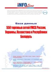 550 торговых сетей FMCG РФ, Украины, Казахстана и Республики Беларусь.
