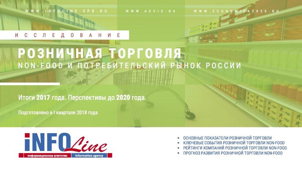 Розничная торговля Non-Food и потребительский рынок России. Итоги 2017 года и тенденции 2018 года. Перспективы развития до 2020 года (доступна обновленная версия исследования)