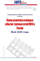 Планы развития и основные события торговых сетей FMCG в РФ: Май 2009 года.