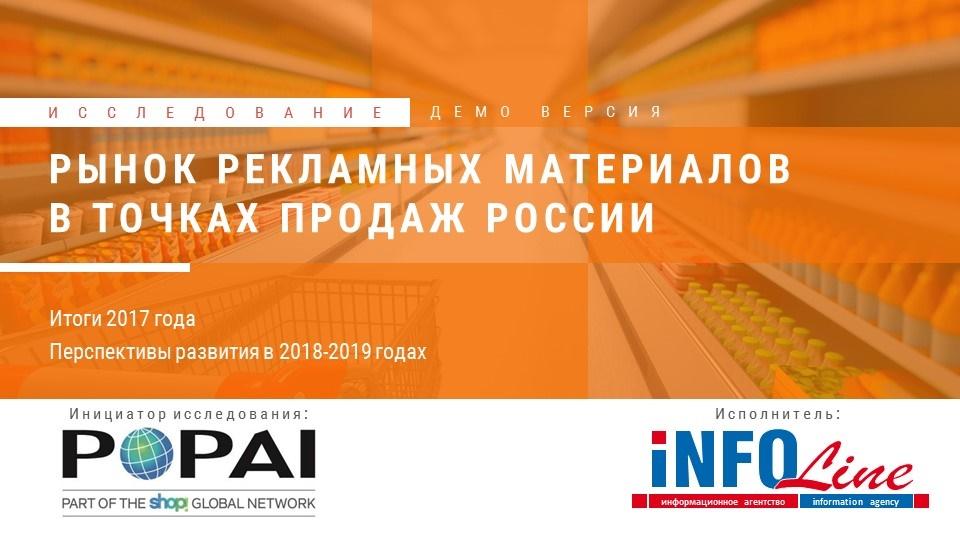 Рынок рекламных материалов в точках продаж (POSM) в России. Итоги 2017 года, перспективы развития в 2018-2019 годах