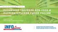 Розничная торговля Non-Food и потребительский рынок России. Итоги 2016 года. Перспективы развития до 2019 года (доступна обновленная версия исследования)