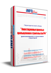 Инвестиционные проекты в промышленном строительстве РФ: Май 2010 года.