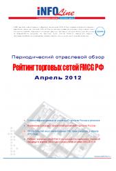 Рейтинг торговых сетей FMCG РФ: Апрель 2012 года.