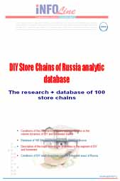 DIY Store Chains of Russia analytic database.