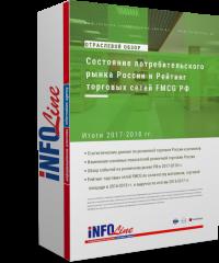 Состояние потребительского рынка России и Рейтинг торговых сетей FMCG РФ: Итоги 2017-2018 годов (доступна обновленная версия исследования)