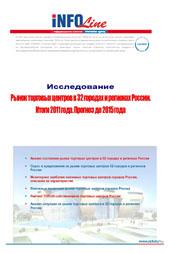 Рынок торговых центров в 32 городах и регионах РФ. Итоги 2011 года. Прогноз до 2015 года. (доступна обновленная версия исследования).