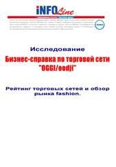Бизнес-справка по торговой сети OGGI/oodji (Август, ООО).
