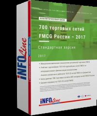 Аналитическая база: 700 торговых сетей FMCG России – 2017 года. Стандартная версия (доступна обновленная версия исследования)
