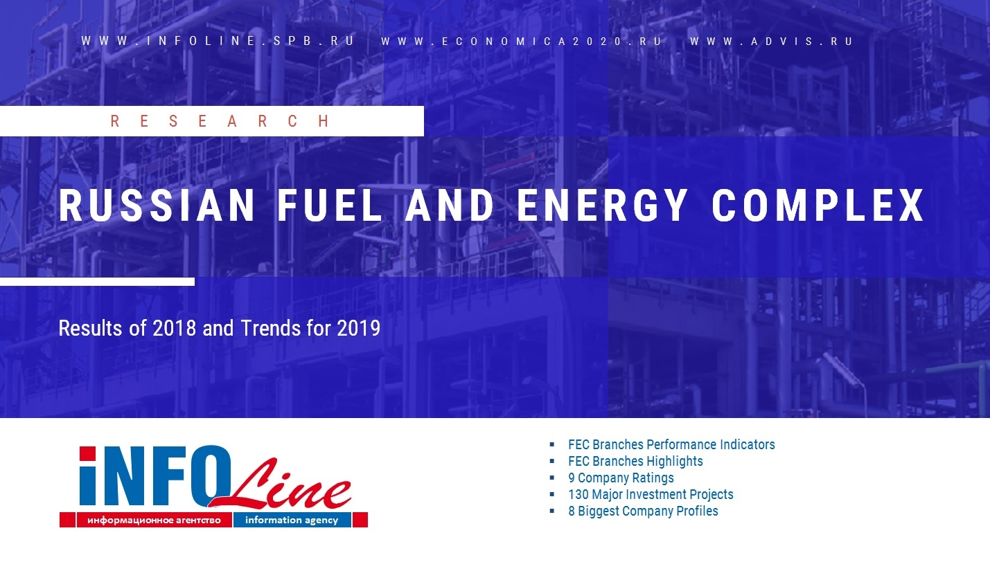 Fuel and energy complex of Russia. Results of 2018 and Trends for 2019. Forecast up to 2021