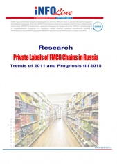Private Labels of FMCG Chains in Russia, Trends of 2011 and Prognosis till 2015.