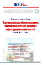 Строительная отрасль РФ. Жилищное, торговое, промышленное, дорожное и инфраструктурное строительство