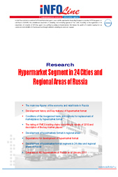 Hypermarket Segment in 24 Cities and Regional Areas of Russia.