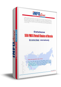 550 FMCG Retail chains of Russia Database. Сoncise version.
