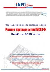 Рейтинг торговых сетей FMCG РФ: Ноябрь 2010 года.
