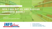 """Non-Food retail and consumer market of Russia. Growth prospects in 2017-2019"""