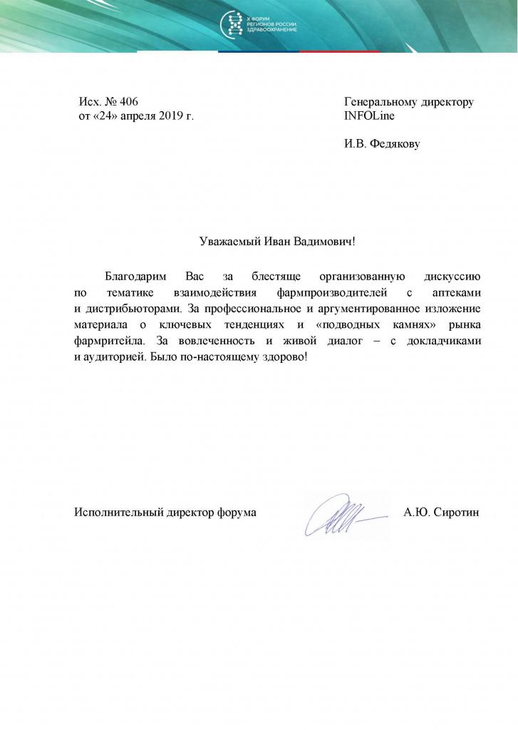 Благодарность И.В. Федякову.jpg