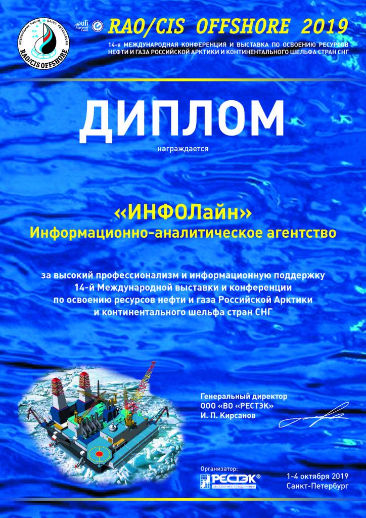 Диплом_INFOLine_RAOCIS Offshore 2019_.jpg