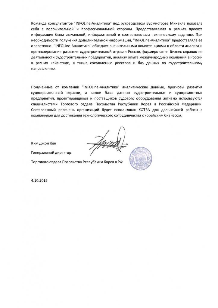 Отзыв на русском языке на Исследование (KOTRA)_Страница_2.jpg
