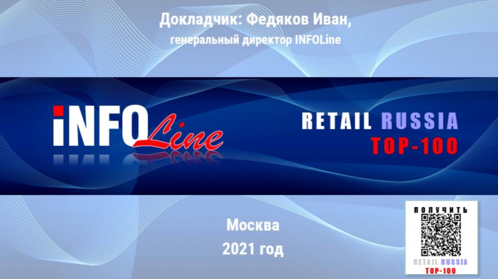 Титульник ТОР-100.jpg